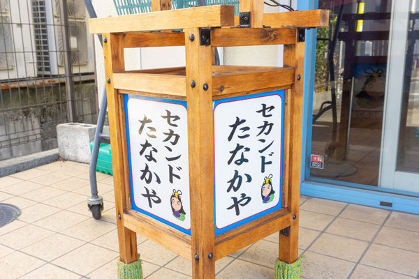 secondtanakaya_通常_小-20201202-21