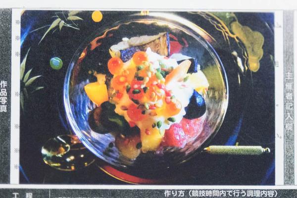 食の都-1712036