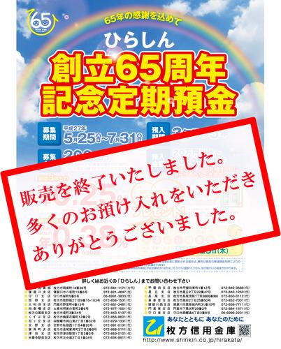 【募集終了】65周年記念定期預金
