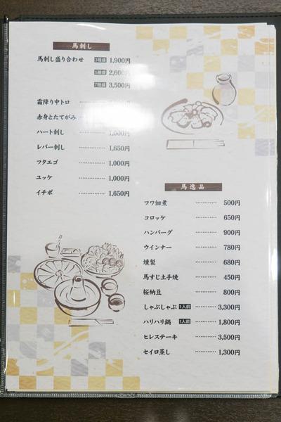 馬桜-1705241