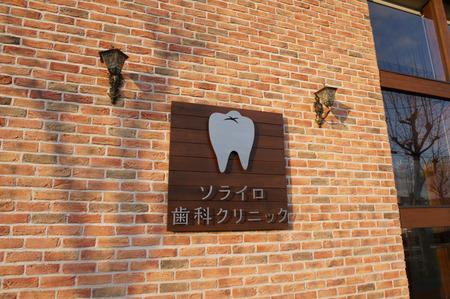 ソライロ歯科140119-19