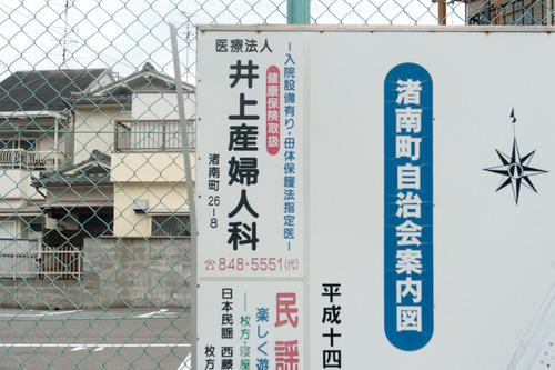 井上産婦人科-1409106