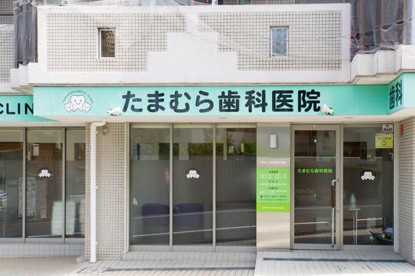歯科診療所-1606186