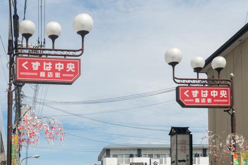 街灯コレクションくずは中央-1409152