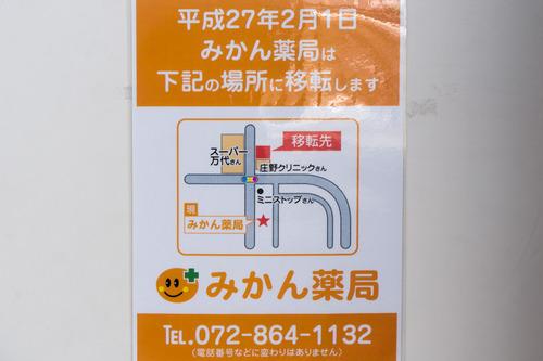 みかん薬局-14121016