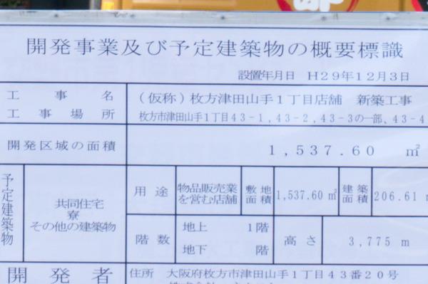 20171228ローソン津田山手
