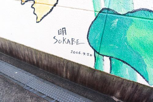 光善寺保育園-1508065