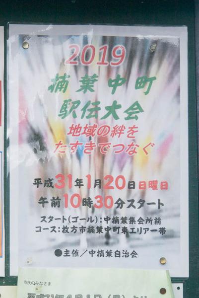 イベント-1901111