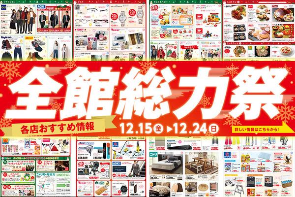 ニトリモール枚方-全館総力祭