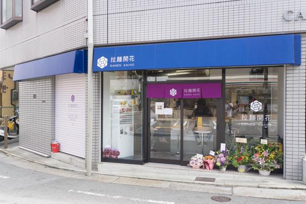 拉麺開花-16090711