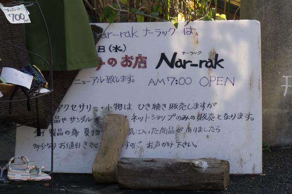 ナーラック-16011403