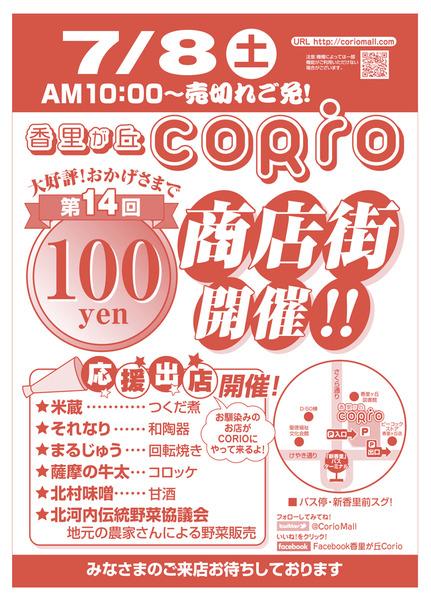 100yen_omote
