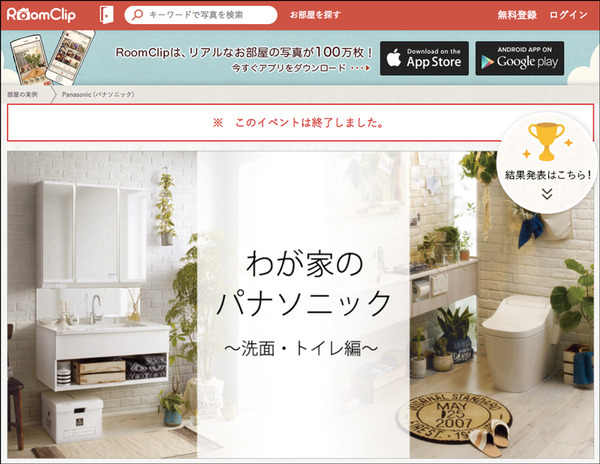 RoomClipわが家のパナソニック〜洗面・トイレ編〜