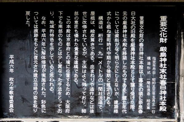 三之宮神社-15121902