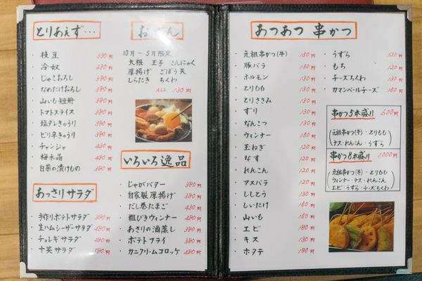 十笑メニュー-2003105