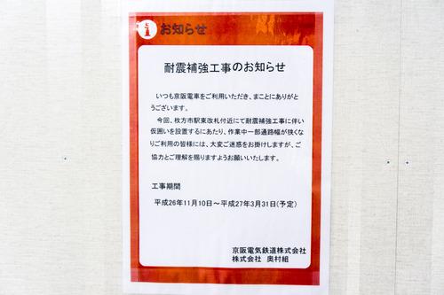 枚方市駅東改札口-1411202