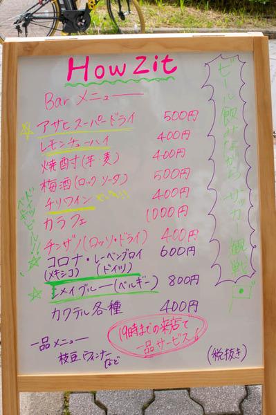howzit-18061419