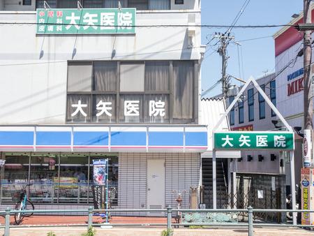 大矢医院-1404141