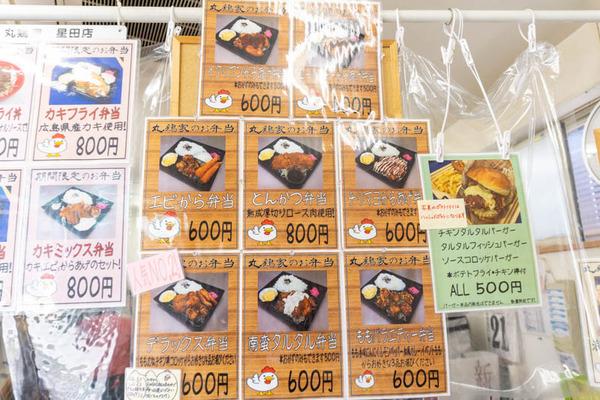 丸鶏家(小)20102126