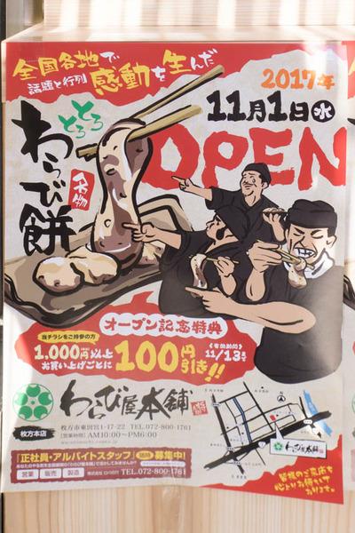 わらび屋本舗-17110112