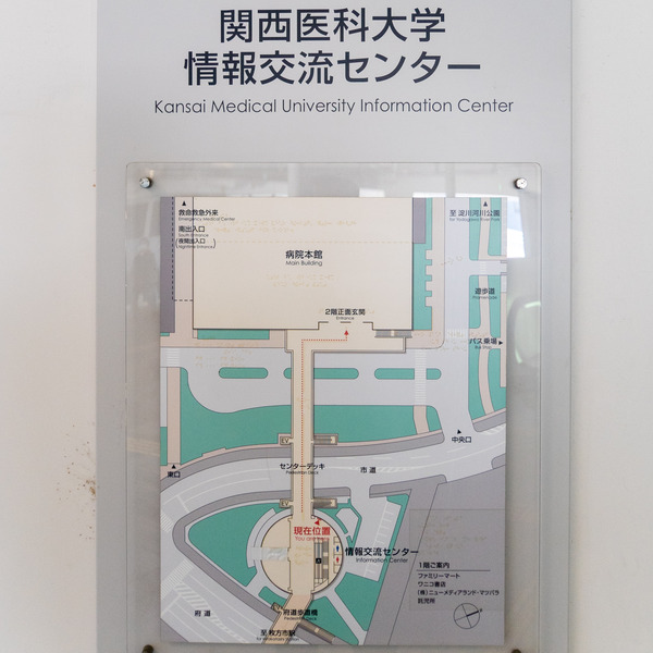 関西医大交流センター-1910284