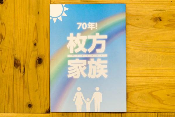 枚方家族-1711071