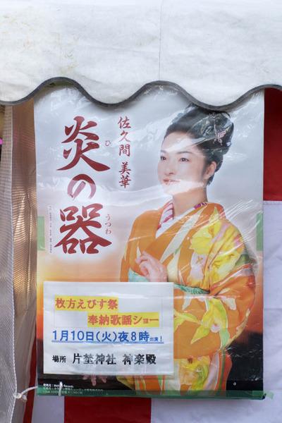 片埜神社-1701107