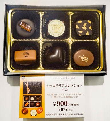 チョコ-コレクション