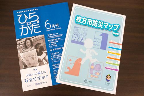 枚方市防災マップ-4