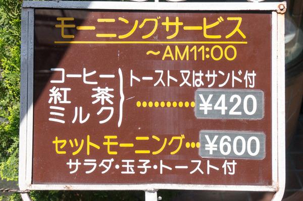 20170509喫茶モン-9