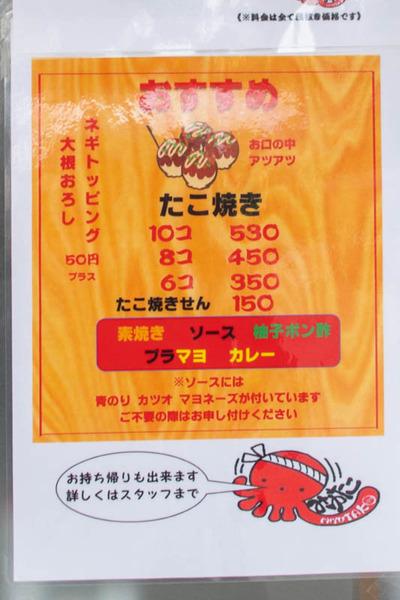 みゆたこ-2002283