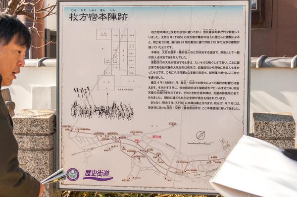 枚方宿-193