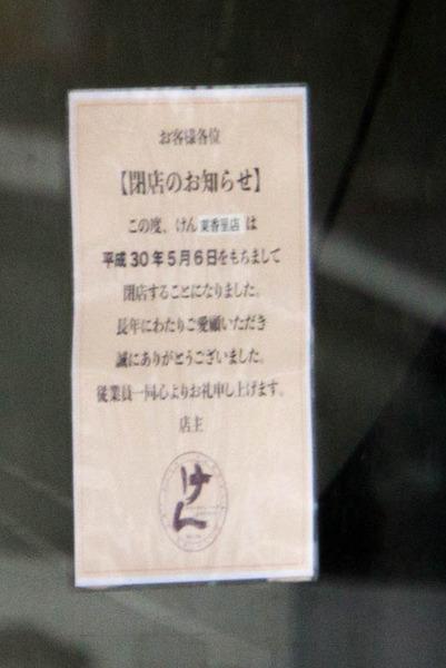 けん-1805071