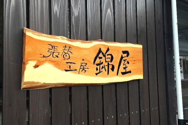 にしき屋-45