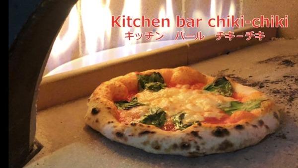 Kitchen bar chiki-chiki キッチン バール チキチキ