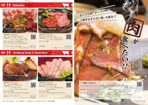 p6-7最終稿:グルメ(お肉)_180704s