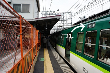 京阪電車側面行先幕a