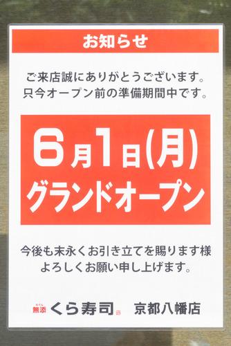 くら寿司-15052005