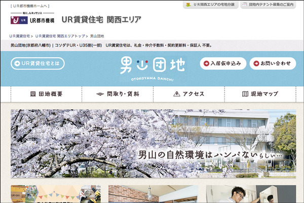 UR男山団地トップページ