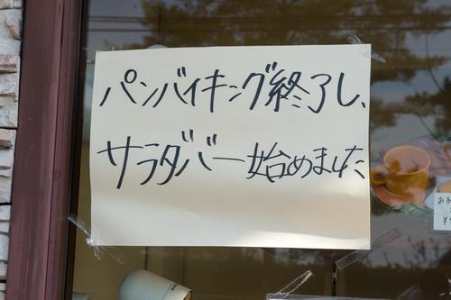 パンの蔵-15030206