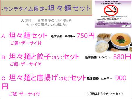 20120307 ランチ「 坦々麺」 メニュー