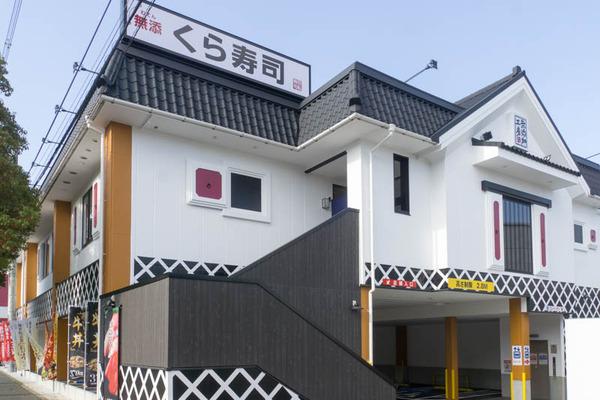 くら寿司枚方宮之阪-1611228