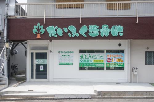 だいふく-1407151