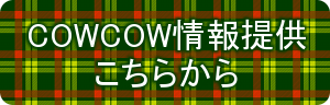 cowcowボタン