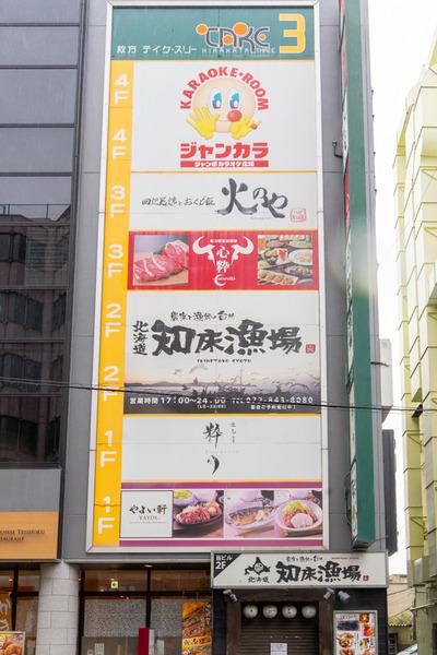 知床漁場-2010084