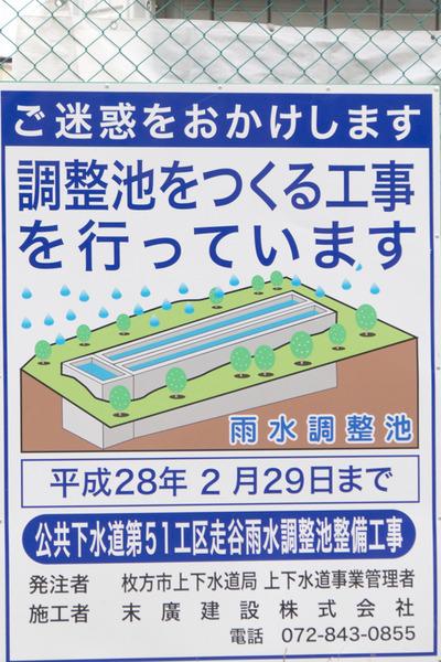 調整池-16022302