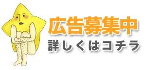 枚方・枚方市の広告募集