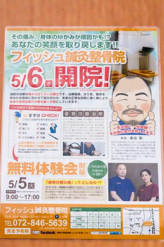 フィッシュ鍼灸整骨院-15051806