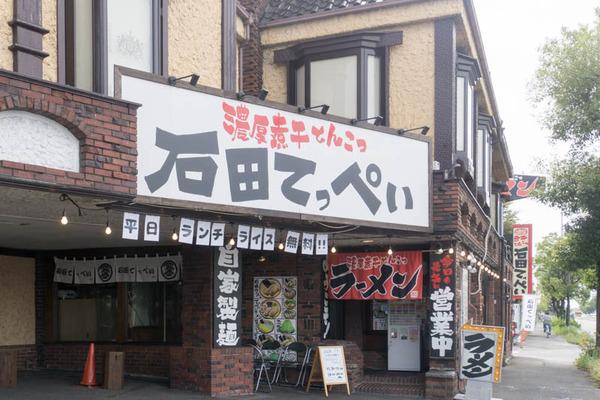石田てっぺい-1610135