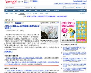 Yahoo!ニュース03